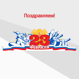 Поздравляем с праздником партнёров, клиентов и сотрудников компании